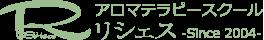 岡山 | アロマ・アロマテラピー・アロマスクール<Rishece 〜リシェス〜>